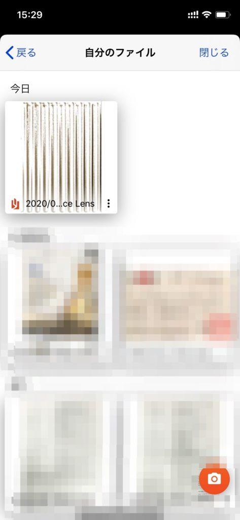 officelensのPDFファイル作成方法の解説