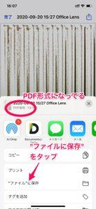 officelensのPDFファイル作成方法の解説11