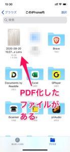 officelensのPDFファイル作成方法の解説12