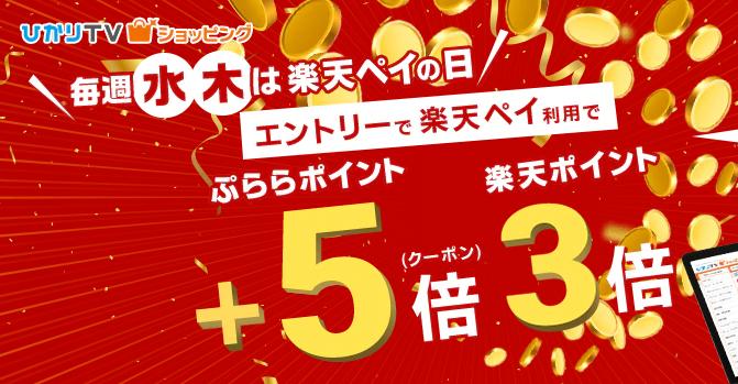 【ひかりTVショッピング】楽天ペイ水木