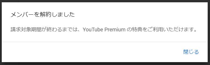 youtubeプレミアム解約ポップアップ